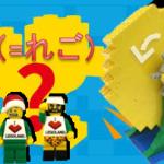[1/6更新]ジャパンだけの毎月5日はレゴランドの日