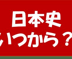 東京外大 日本史