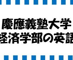 慶應経済英語対策