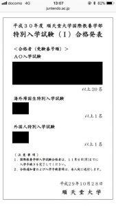 順天堂大学 AO入試 対策