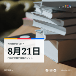 日本史世界史復習ポイント