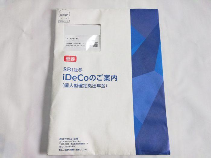SBI証券iDeCoセレクトプラン資料封筒