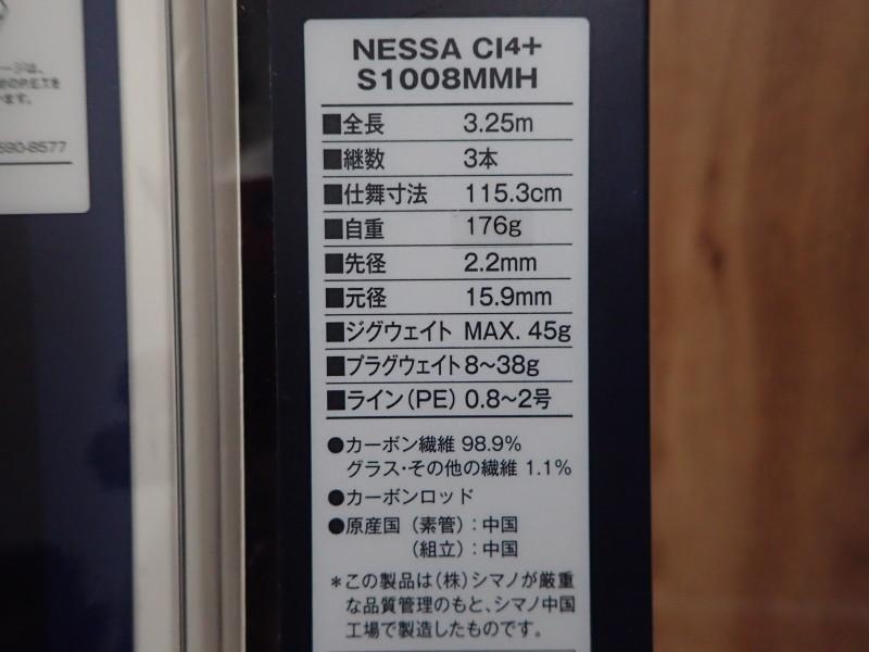 NESSA CI4+のロッド表記