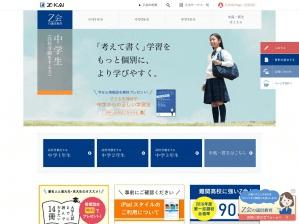 Z会中学生コース