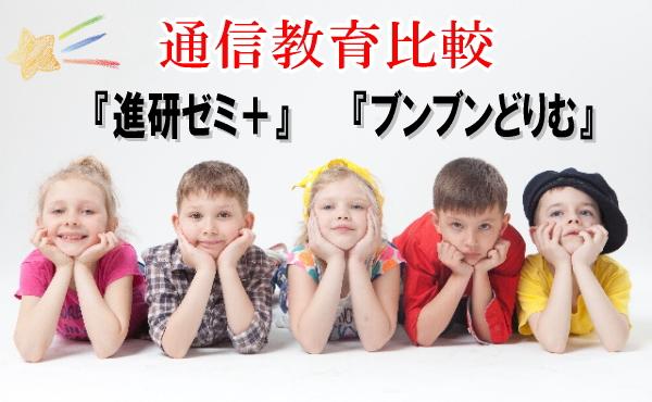 「進研ゼミ小学講座」「ブンブンどりむ」の比較!
