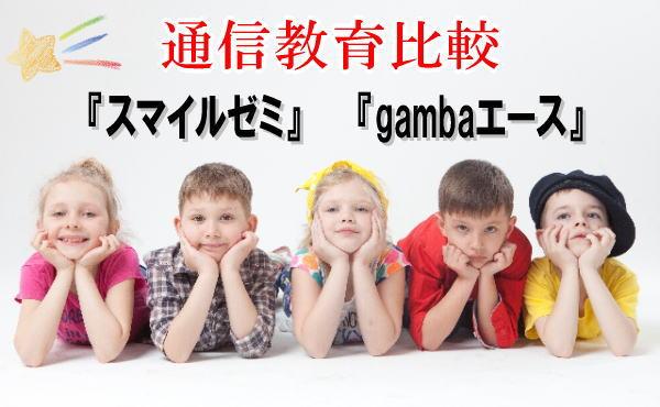「スマイルゼミ」「gambaエース」の比較!