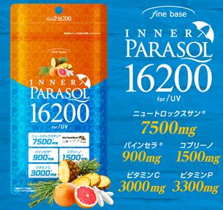 インナーパラソル16200for/UV