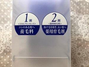 ミューノアージュ育毛剤