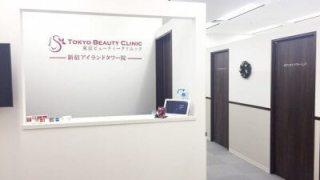 東京ビューティクリニック