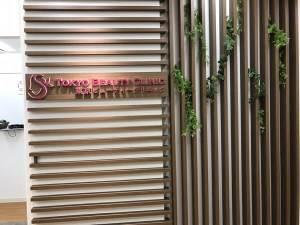 東京ビューティクリニック新宿アイランドタワー院