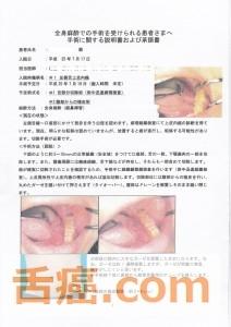 舌癌の手術承諾書