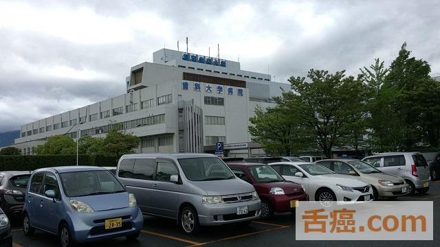 舌癌の検査を受けに福岡の病院へ