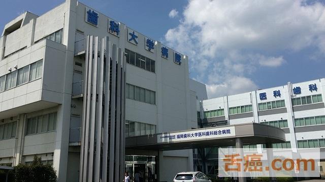 医科歯科総合大学
