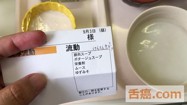 5日目昼食メニュー