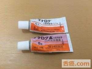 口内炎の薬ケナログ