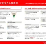 今年も受賞!Oracle Certification Award 2018!