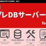 特設サイトをリニューアル!「おてがる!オンプレDBサーバーパック」