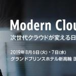 「Modern Cloud Day Tokyo」にsilverスポンサーとして協賛します!