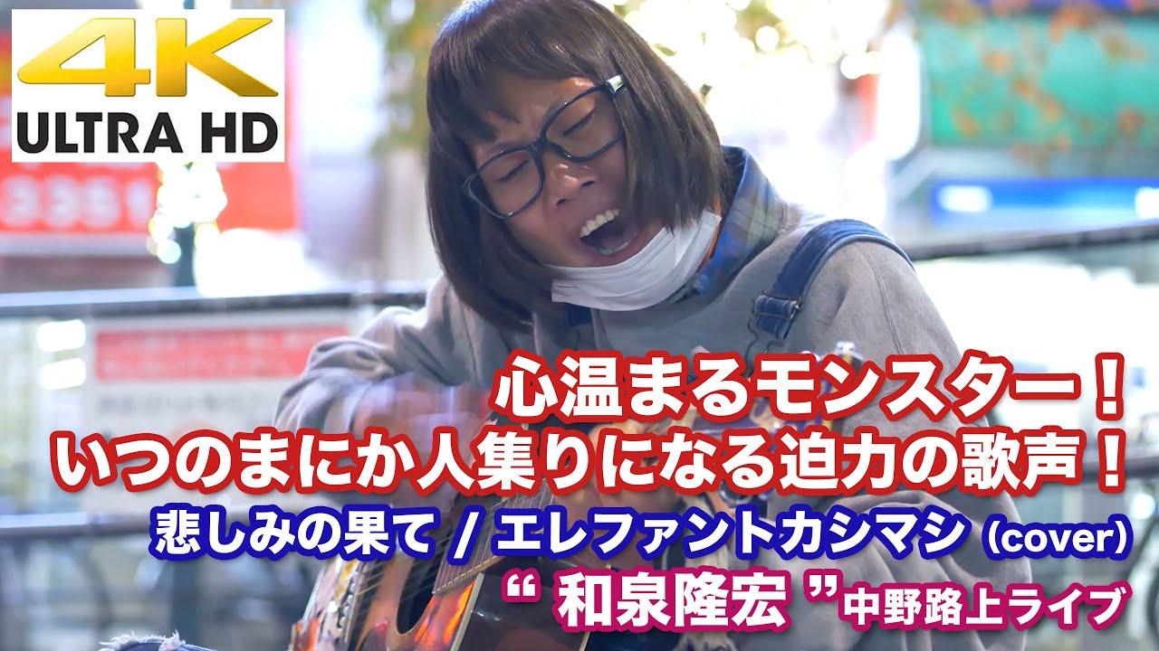 【和泉隆宏】悲しみの果て-エレファントカシマシ(cover) 中野路上ライブ