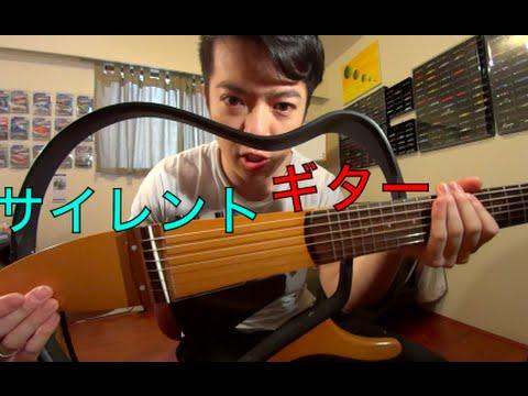 ヤマハサイレントギターのレビュー(アコギ版)