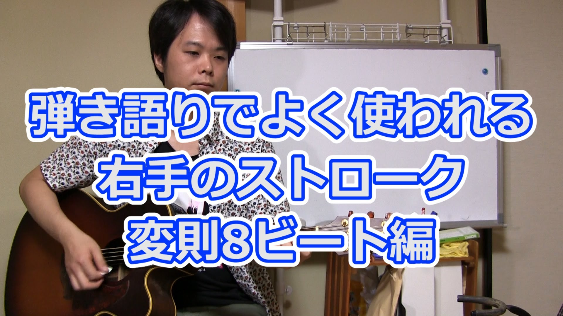 斉藤和義「ずっと好きだった」のギターの弾き方講座