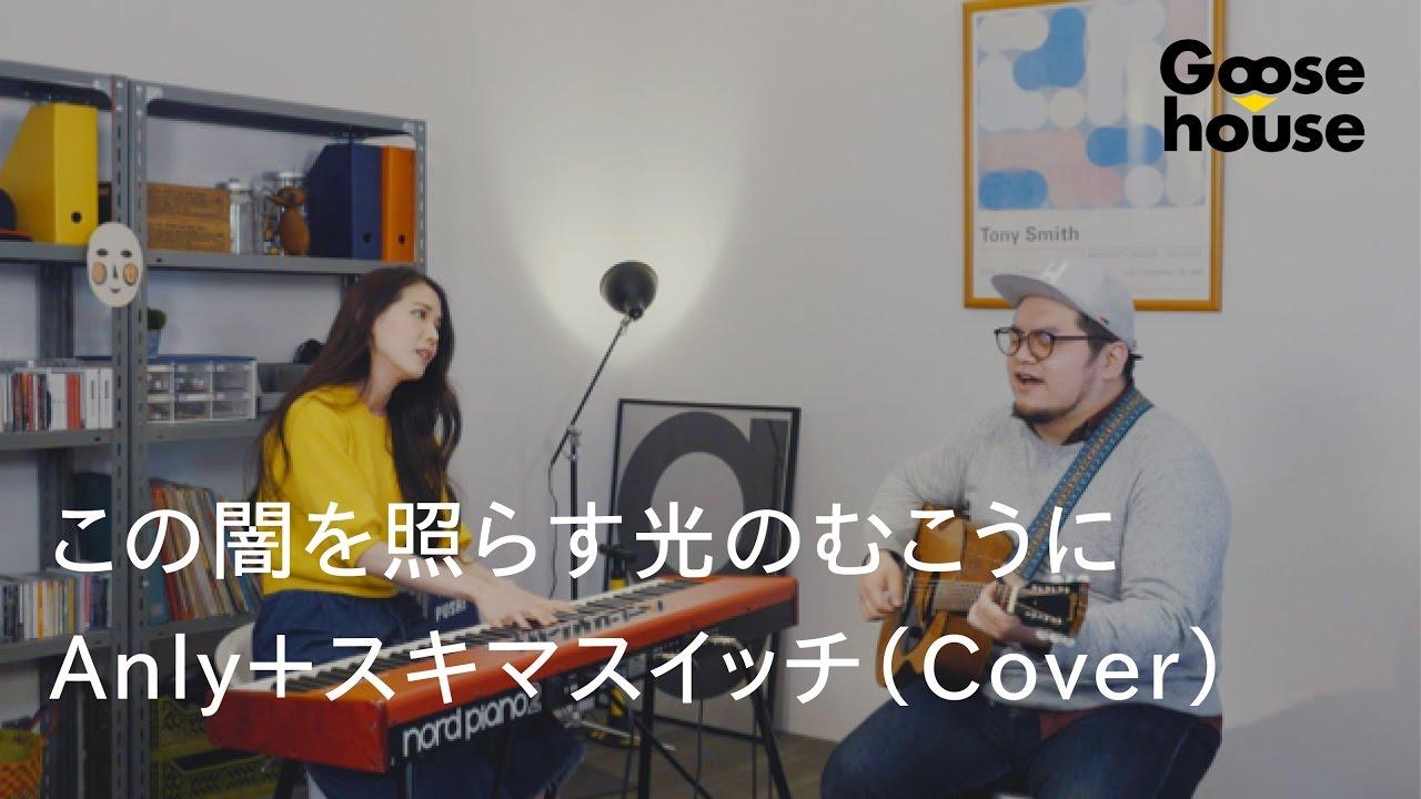 【Sayaka × わしゅー / Goosehouse】この闇を照らす光のむこうに/Anly+スキマスイッチ(Cover)