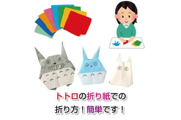 Totoro Eye-catching image