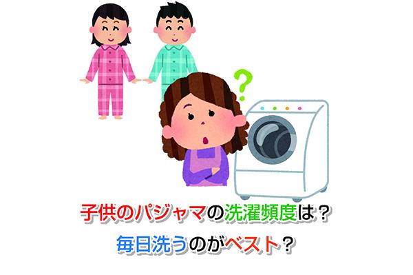 頻度 パジャマ 洗う