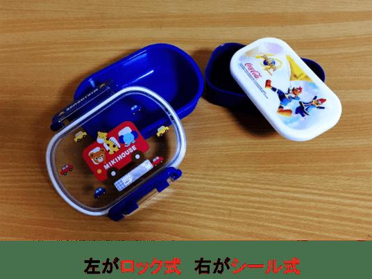幼稚園 お弁当箱 ロック シール 蓋