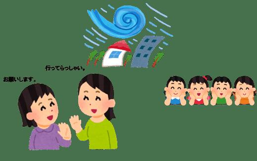 台風で休校