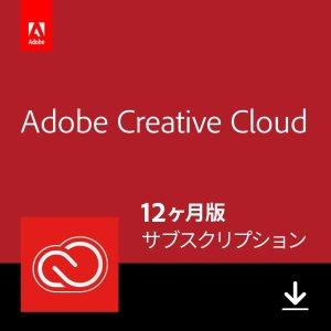 一式まとめて揃えるならAdobe Creative Cloudがオススメ