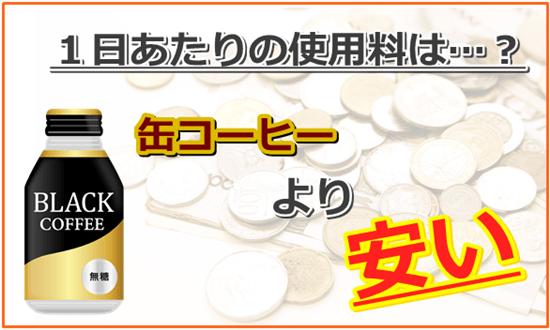 缶コーヒーより安い2.