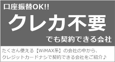 口座振替可能(クレジットカードナシ)で契約できるWiMAXランキング