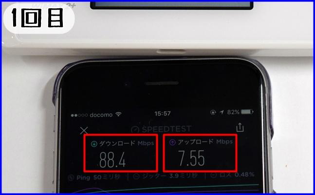 WX05のOoklaアプリでのスピードテスト結果 スマホver.その1