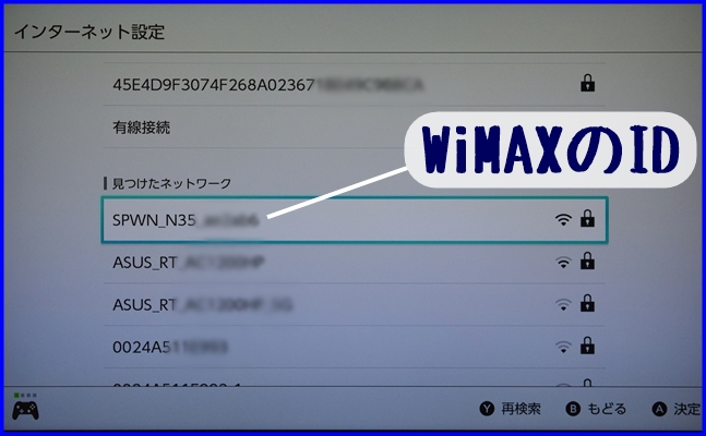 WiMAXのIDとSwitchの設定画面