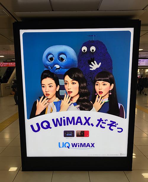 UQモバイルーwimax格安.com