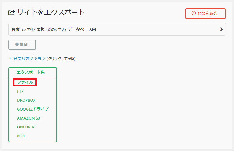 All-in-One WP Migrationエクスポートファイル