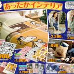 【品番有】しまむらのスヌーピー寝具・インテリアシリーズが大人気♡