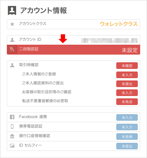 「二段階認証」と表示されている赤枠をクリック