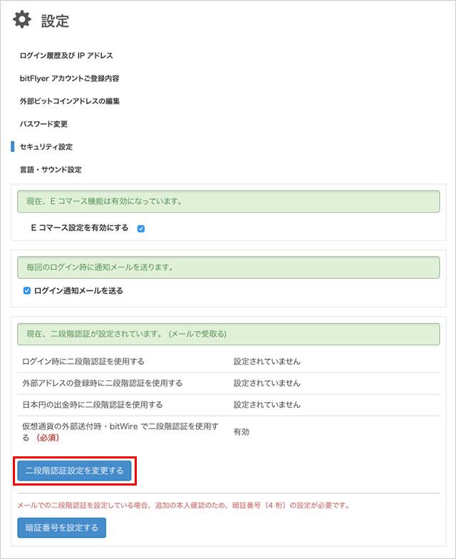 「二段階認証設定を変更する」をクリック