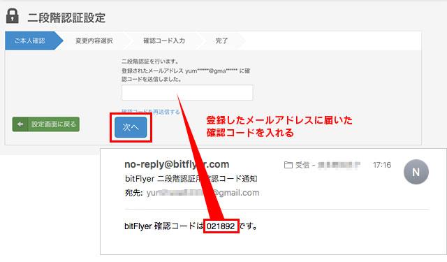 登録したメールアドレス宛に6桁の「確認コード」が送られて来ますので、それを白枠の中に入れ「次へ」をクリック