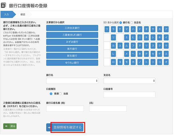 出金用の銀行口座の情報を満たし「登録情報を確認する」をクリック → 確認画面で「銀行口座情報を登録する」をクリックして完了