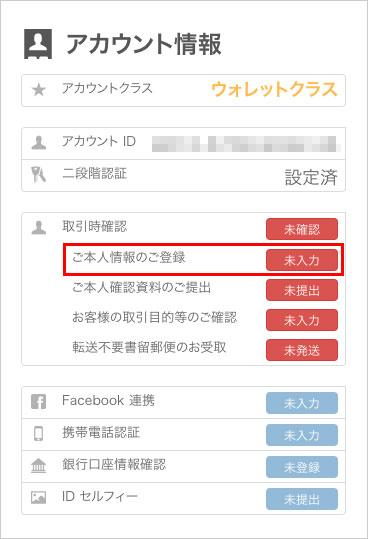「ご本人情報のご登録」をクリック
