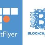 【bitFlyer】ビットコインを購入+ブロックチェーンへの送金方法