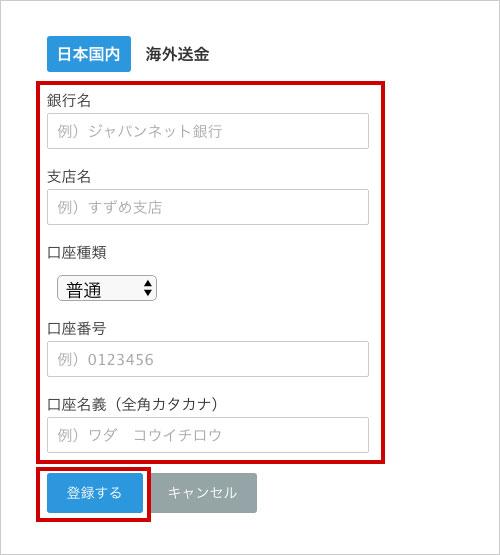 必要事項を記載して「登録する」をクリック