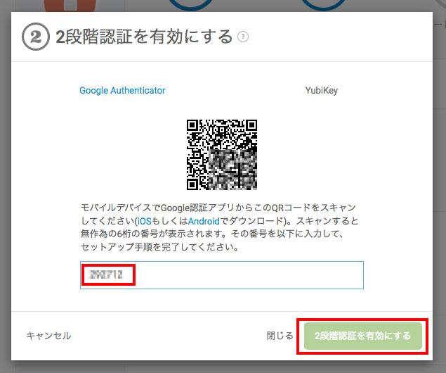QRコードをスマホのGoogle Authenticatorで読み込みます