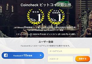 【coincheck】最も簡単!コインチェックの登録方法