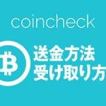 【coincheck】コインチェックからの送金・受け取り方法と手順