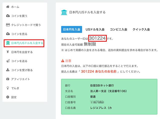 「ウォレット」を選び「日本円/ドルを入金する」をクリックします