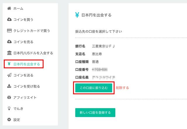 左メニューから「日本円を出金する」を選択する